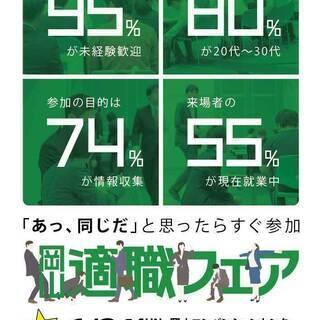 岡山適職フェア 6月21日 【中途採用向け合同企業説明会】