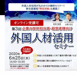 6月25日(木) 外国人材活用セミナー【オンライン受講可】
