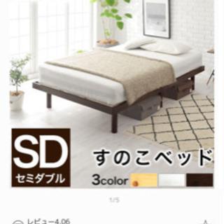 ほぼ未使用品 セミダブル ベッドフレームすのこ