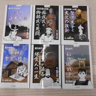 【値下げしました❗】マンガ 日本の歴史 セレクション3 6冊セッ...