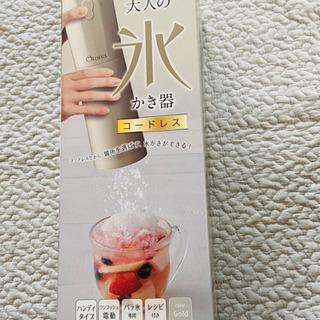 大人の氷かき器 CDIS-18CGD コードレス シャンパンゴールド