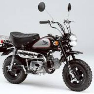 モンキー50cc 安く譲って下さい(大切にします)
