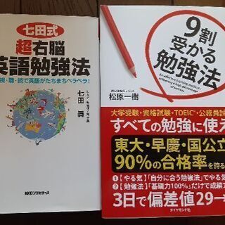 七田式 超右脳英語勉強法