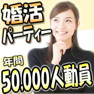 🤩個室婚活パーティー🤩女性無料ご招待in金沢市☆石川☆6/…