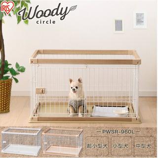 ペット サークル ケージ 木目調 ホワイト 小型犬
