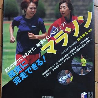 完走できるマラソン