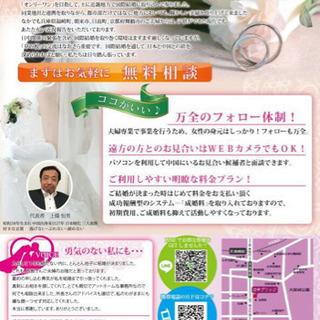 国際結婚オンライン相談会