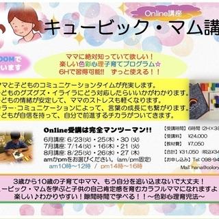 【オンライン】キュービック・マム講座