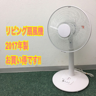 【ご来店限定】*華芝ジャパン リビング扇風機 2017年製*