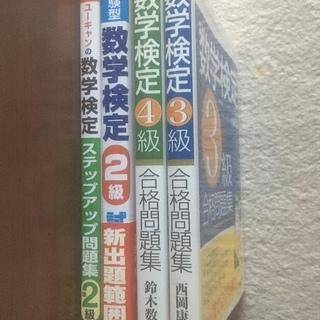 数学検定本 4冊セット