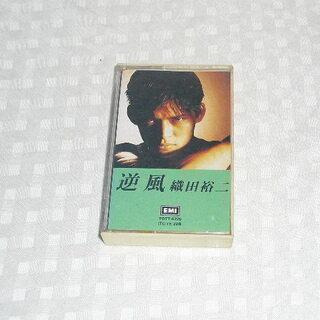逆風 織田裕二 TOSHIBA EMI 1991 カセットテープ...