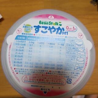 ミルク缶すこやかM1ビーンスターク