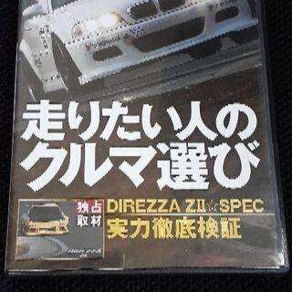 REV SPEED 2014年4月付録DVD