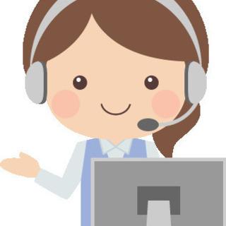 オープニングメンバー急募集!WEBや電話などでの応対業務 月給2...