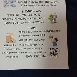 便利屋ライフサポートサービス岡山東店です。5月のキャンペーン
