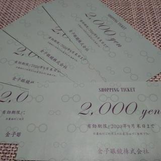 金子眼鏡/1万円分/9月末まで