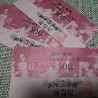 お食事券 / 1500円分 / 吉祥寺 / 葡萄屋