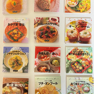 無料 フェリシモ 小さいお料理本 12冊