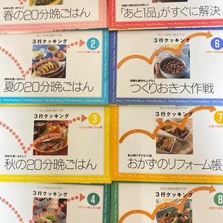無料 フェリシモお料理本 12冊