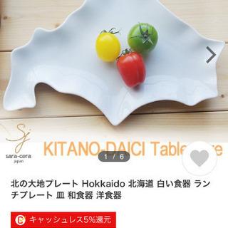 北海道 皿