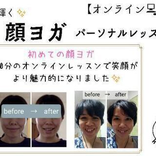 顔ヨガレッスン・オンライン(マンツーマン)