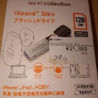 フラッシュドライブ128GB