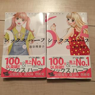 シックスハーフ 池谷理香子 10、11巻