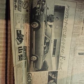 グロリア 広告 当時新聞