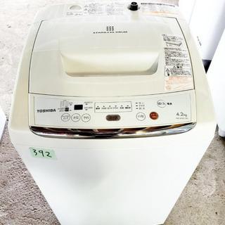 392番 東芝✨電気洗濯機✨AW-42ML‼️