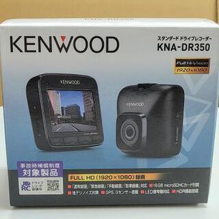 KENWOOD KNA-DR350 美品 ドライブレコーダー