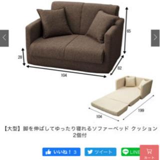 【生活雑貨】脚を伸ばしてゆったり寝れるソファーベッド
