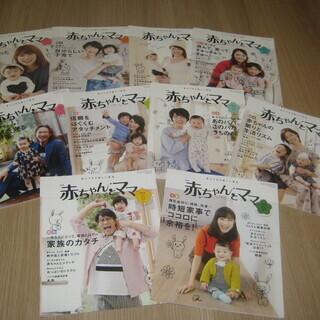 赤ちゃんとママ*雑誌 10冊まとめて