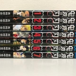 鬼滅の刃 1〜7巻セット