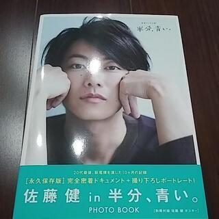 佐藤健 in 半分、青い。photo book中古 写真集