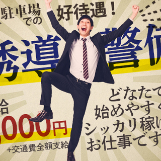 ★日給8,000円以上★シフトは週2~でOK♪空いた時間に好きに...