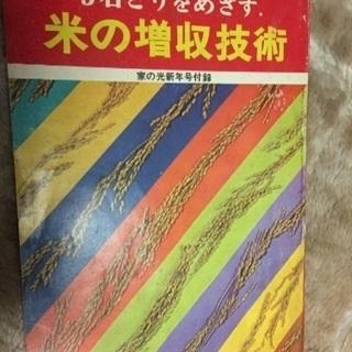 米の増収技術