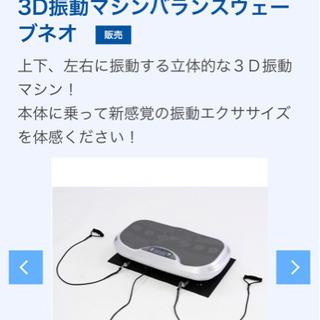 ALINCO FITNESS 3D振動マシンバランススウェーブネオ