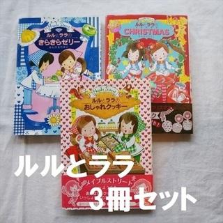 ルルとララ・シリーズ本3冊セット◆ケーキピックおまけつき◆あんび...