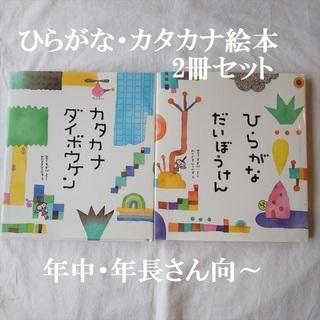 ひらがなだいぼうけん+カタカナダイボウケン=2冊セット◆絵本◆臼...
