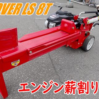 送料無料☆エンジン薪割り機☆ROVER LS 8T Com…