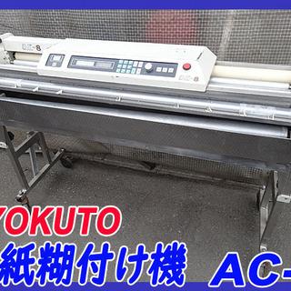 【 KYOKUTO/極東産機 】自動壁紙糊付け機 壁紙/ク…