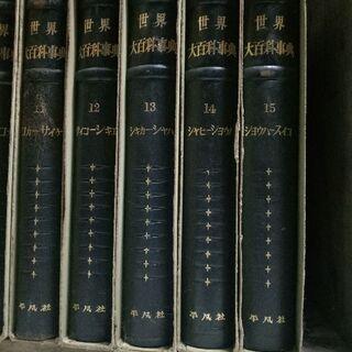 世界大百科事典 全33巻