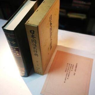 日本国語大辞典 全20巻