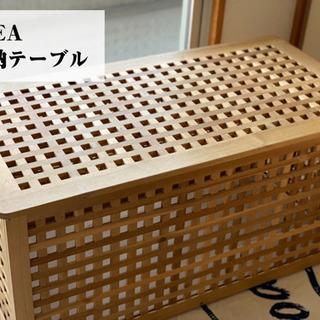 IKEA 木製組み木収納テーブル イケア