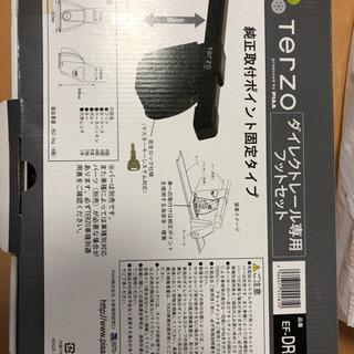 TERZO ダイレクトレール専用フットセット EF-DRX DR19
