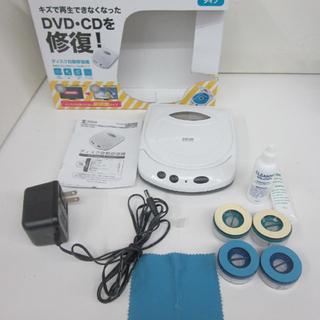 サンワサプライ ディスク自動修復機 CD-RE1ATN 電動 S...