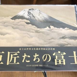 巨匠たちの富士 2014年 読売新聞 額絵シリーズ