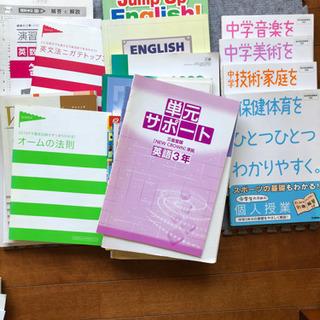 あげます!【中学レベル】塾や進研ゼミ、市販参考書