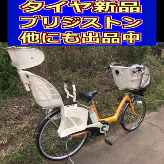 ✴️✴️タイヤ新品✳️✳️D01D電動自転車M96M☯️☯️ブリ...