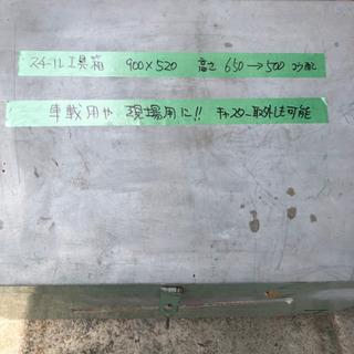 スチール工具箱